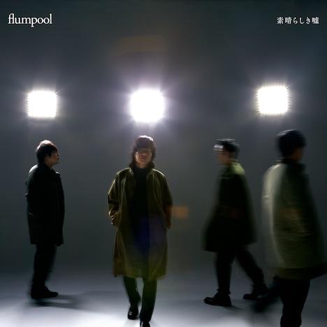flumpool「素晴らしき嘘」通常盤ジャケット