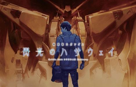 劇場アニメ「機動戦士ガンダム 閃光のハサウェイ」ビジュアル (c)創通・サンライズ