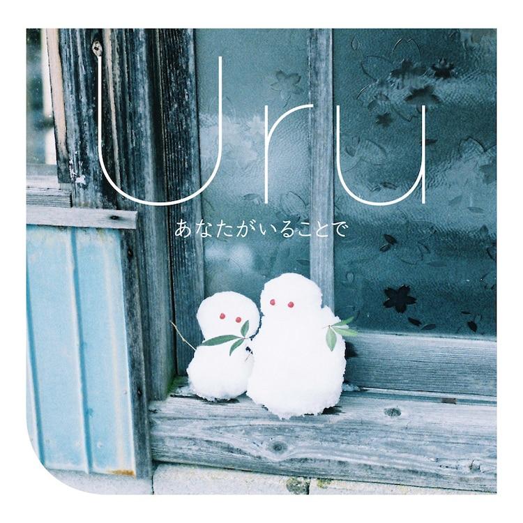 Uru「あなたがいることで」配信ジャケット