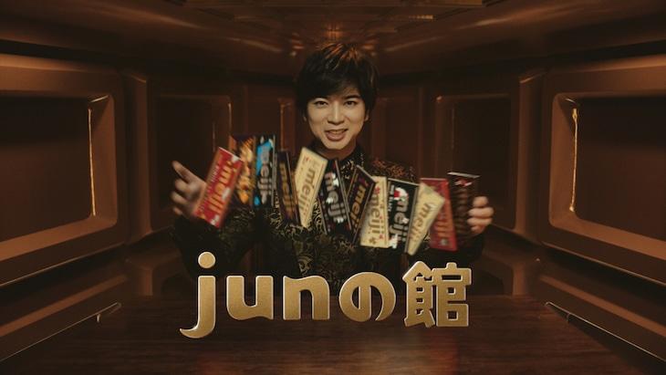 松本潤(嵐)が出演する明治「ミルクチョコレート」の新CM「junの館」より。