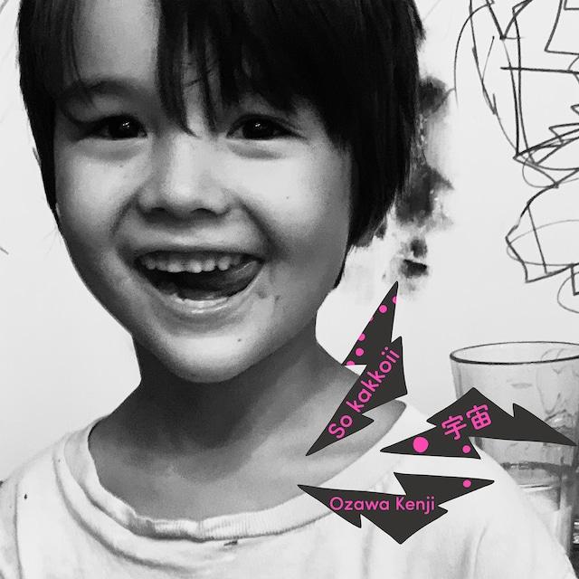 小沢健二「So kakkoii 宇宙」ジャケット