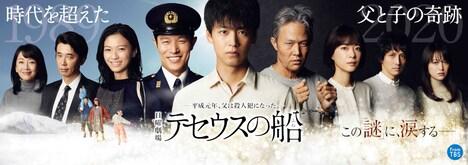 ドラマ「テセウスの船」ポスタービジュアル (c)TBS
