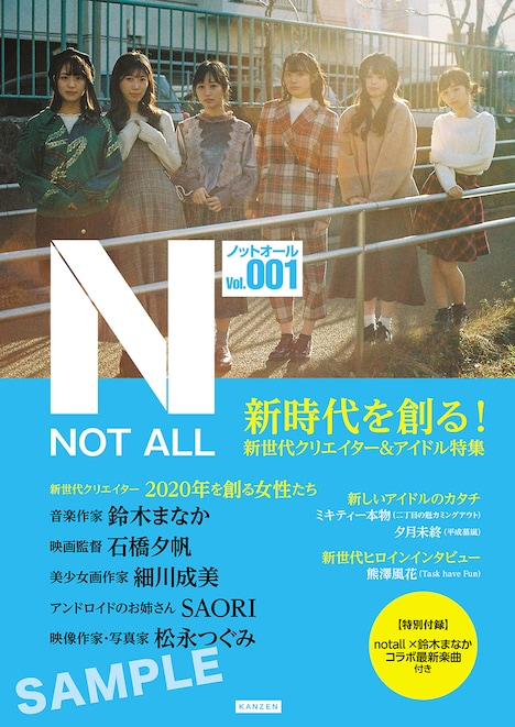 notall「NOT ALL vol.001」表紙