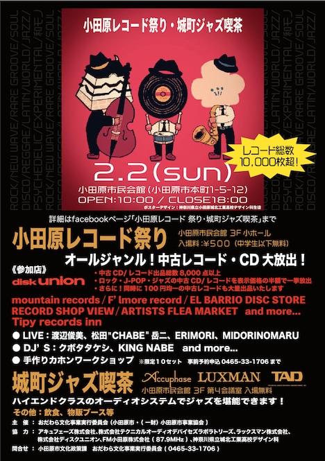 「小田原レコード祭り・城町ジャズ喫茶」告知ビジュアル