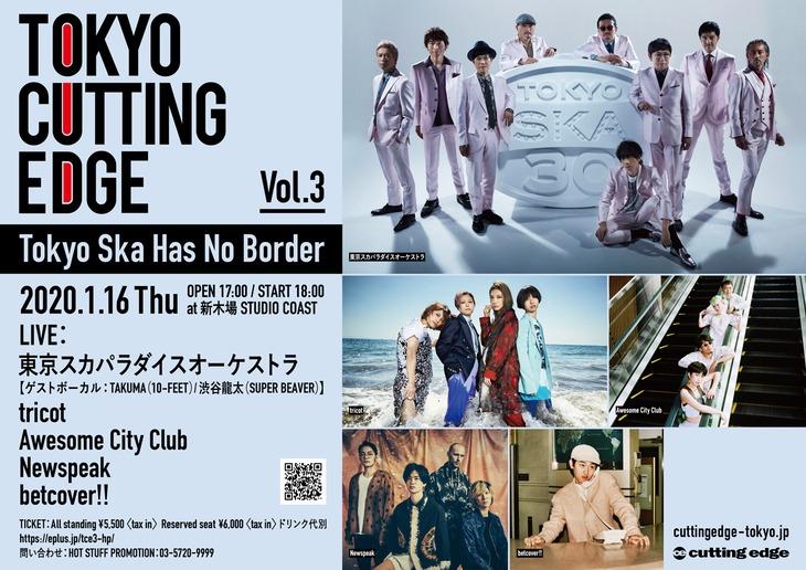 「TOKYO CUTTING EDGE Vol.3 ~Tokyo Ska Has No Border~」告知ビジュアル