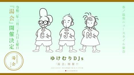 「湯会@東京天然温泉 古代の湯」告知ビジュアル
