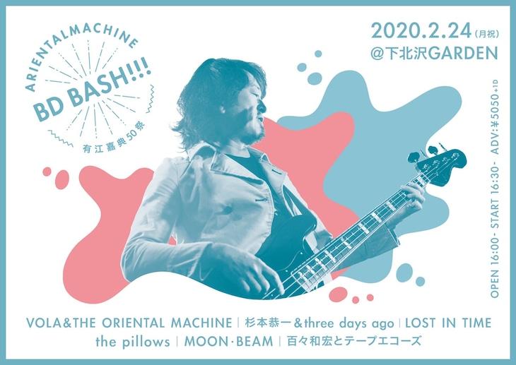 「Arientalmachine BD Bash!!! -有江嘉典50祭-」フライヤー
