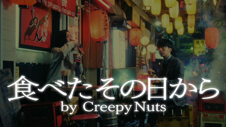 Creepy Nuts「食べたその日から by Creepy Nuts」告知ビジュアル