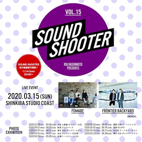 「SOUND SHOOTER vol.15」告知ビジュアル