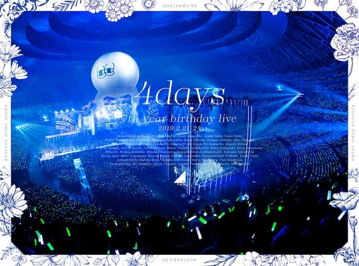 乃木坂46「7th YEAR BIRTHDAY LIVE」Blu-ray完全生産限定盤ジャケット
