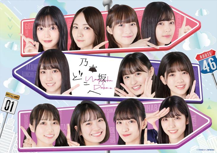 乃木坂46「乃木坂どこへ」ビジュアル