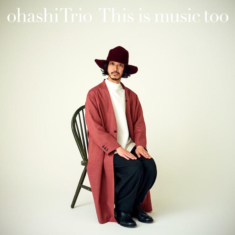 大橋トリオ「This is music too」ジャケット