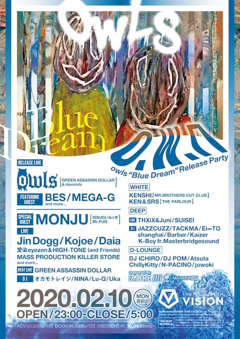 「o.w.n. -Blue Dream release party-」フライヤー