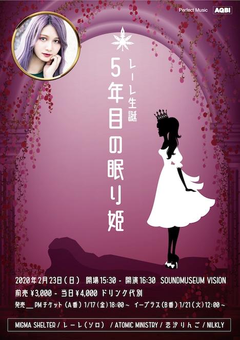 「MIGMA SHELTER・レーレ生誕~5年目の眠り姫~」告知ビジュアル