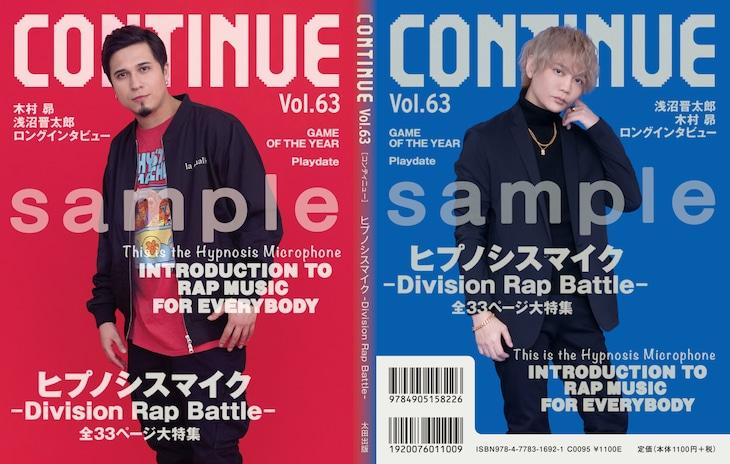 「CONTINUE Vol.63」表紙と裏表紙。