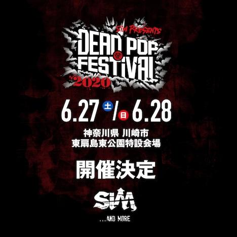 「DEAD POP FESTiVAL 2020」告知ビジュアル