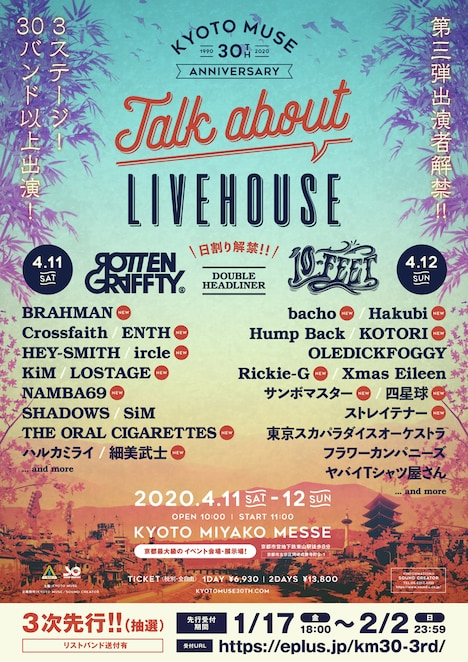 """「KYOTO MUSE 30th Anniversary """"Talk about LIVEHOUSE""""」告知用フライヤー"""