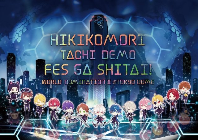 「ひきこもりたちでもフェスがしたい!~世界征服 II@東京ドーム~」メインビジュアル