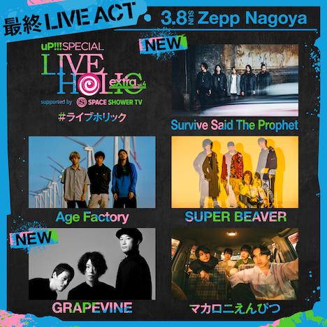 「LIVE HOLIC extra vol.4」Zepp Nagoya公演出演者