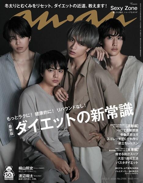 「anan」2186号(c)マガジンハウス