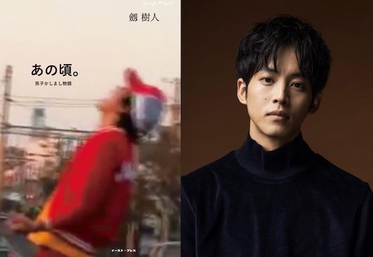 「あの頃。男子かしまし物語」書影と、主演を務める松坂桃李。(c)2020『あの頃。』製作委員会