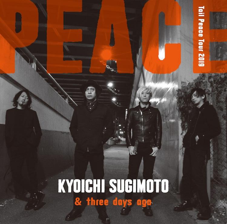杉本恭一 & three days ago「PEACE ~Tail Peace Tour 2019~」ジャケット