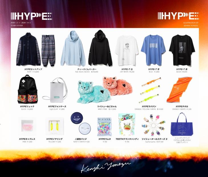 米津玄師「米津玄師 2020 TOUR / HYPE」グッズ一覧。