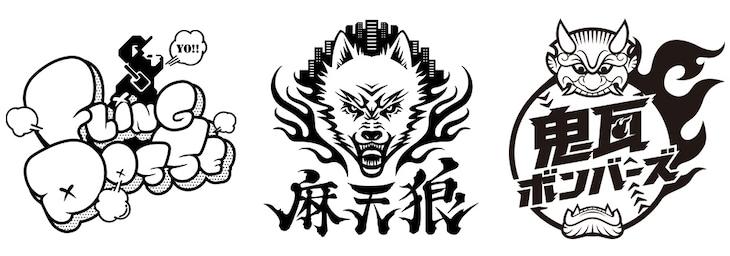 左からシブヤ・ディビジョンFling Posse、シンジュク・ディビジョン麻天狼、アサクサ・ディビジョン鬼瓦ボンバーズのロゴ。