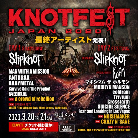 「KNOTFEST JAPAN 2020」出演アーティスト最終発表の告知ビジュアル。