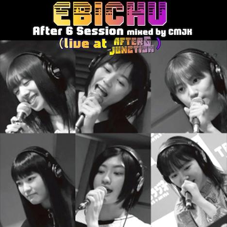 私立恵比寿中学「EBICHU After 6 Session mixed by CMJK(live at AFTER 6 JANCTION)」ジャケット