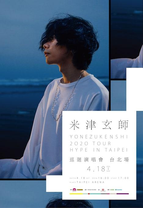 「米津玄師 2020 TOUR / HYPE IN TAIPEI」ビジュアル