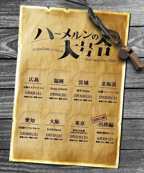 「Reol Japan Tour 2020 ハーメルンの⼤号令」告知ビジュアル