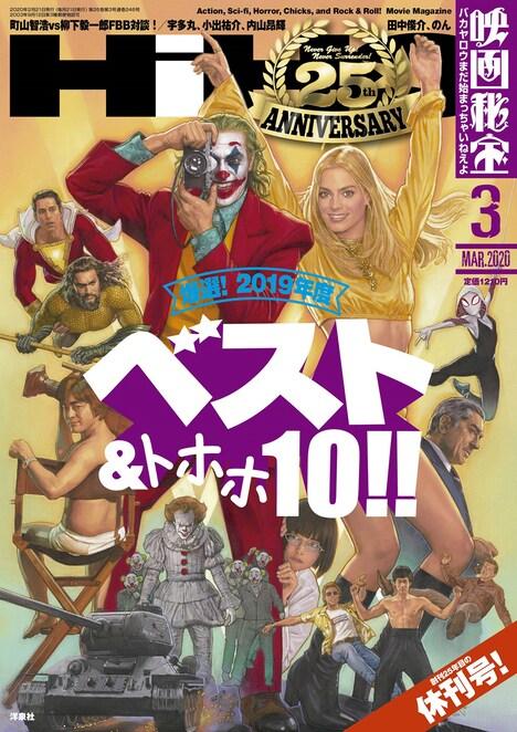 「映画秘宝」2020年3月号の表紙。