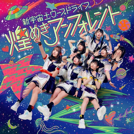 煌めき☆アンフォレント「新宇宙±ワープドライブ」Type-Aジャケット