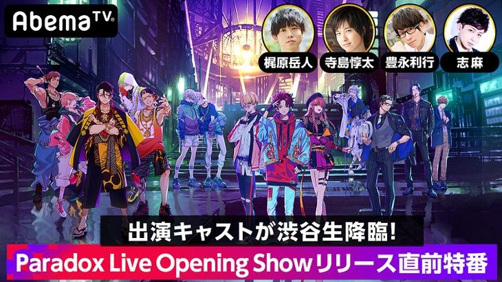 AbemaTV「Paradox Live Opening Showリリース直前特番」告知ビジュアル