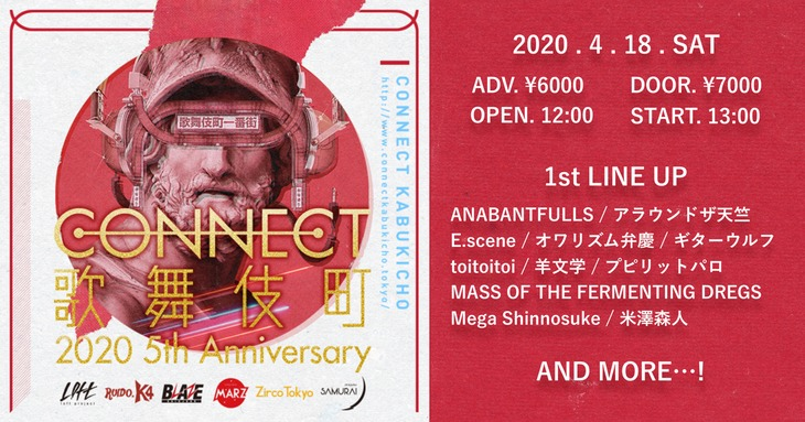 「CONNECT歌舞伎町2020 5th Anniversary」出演者第1弾告知ビジュアル