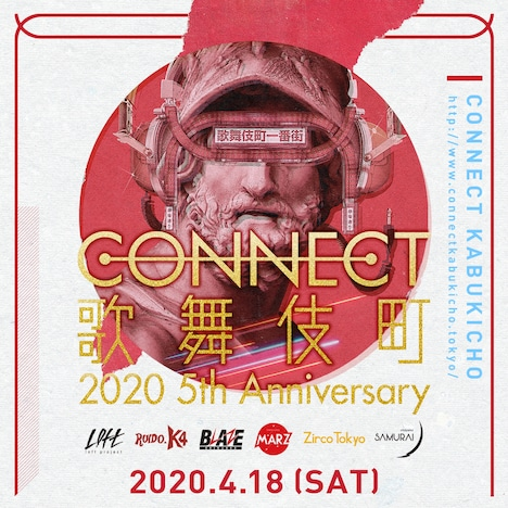 「CONNECT歌舞伎町2020 5th Anniversary」ロゴ