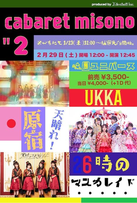 "「cabaret misono""2」ビジュアル"