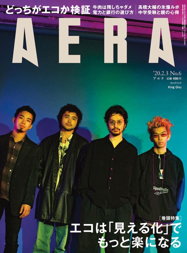 King Gnuが飾る「AERA」表紙。