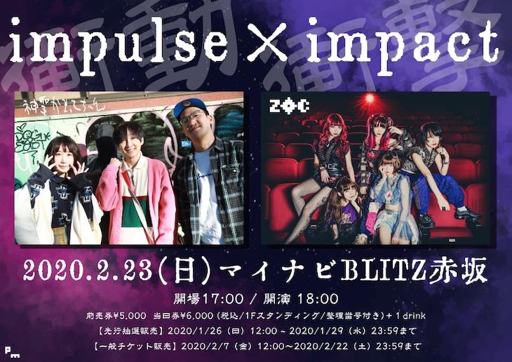 「impulse × impact」告知ビジュアル