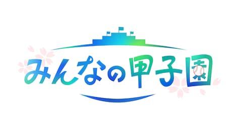「みんなの甲子園」ロゴ