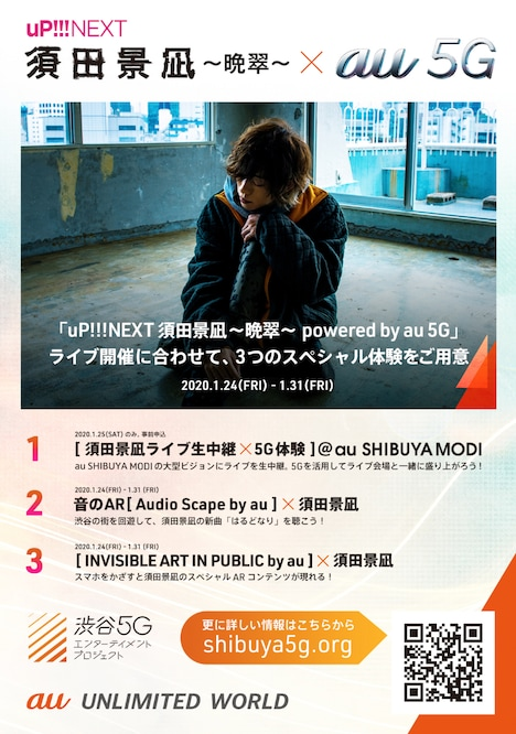 「『uP!!!NEXT 須田景凪~晩翠~ powered by au 5G』 x au 5G」告知ビジュアル
