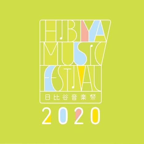 「日比谷音楽祭2020」ロゴ