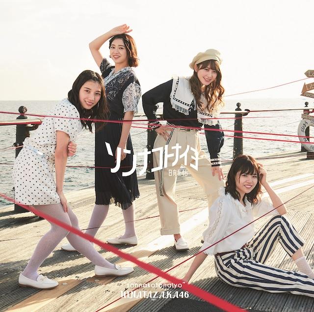 日向坂46「ソンナコトナイヨ」初回限定盤TYPE-Bジャケット