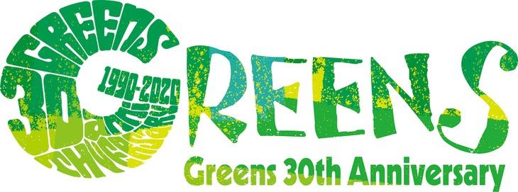 GREENS30周年記念ロゴ