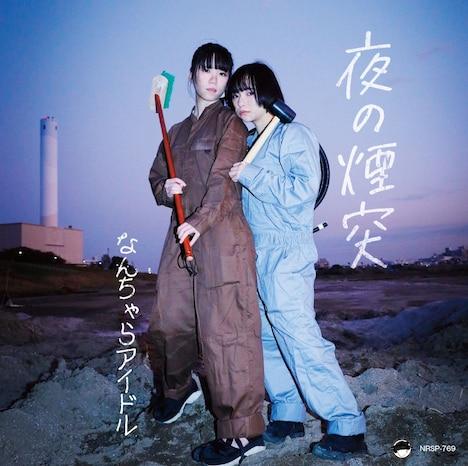 なんちゃらアイドル / カーネーション「夜の煙突」ジャケット