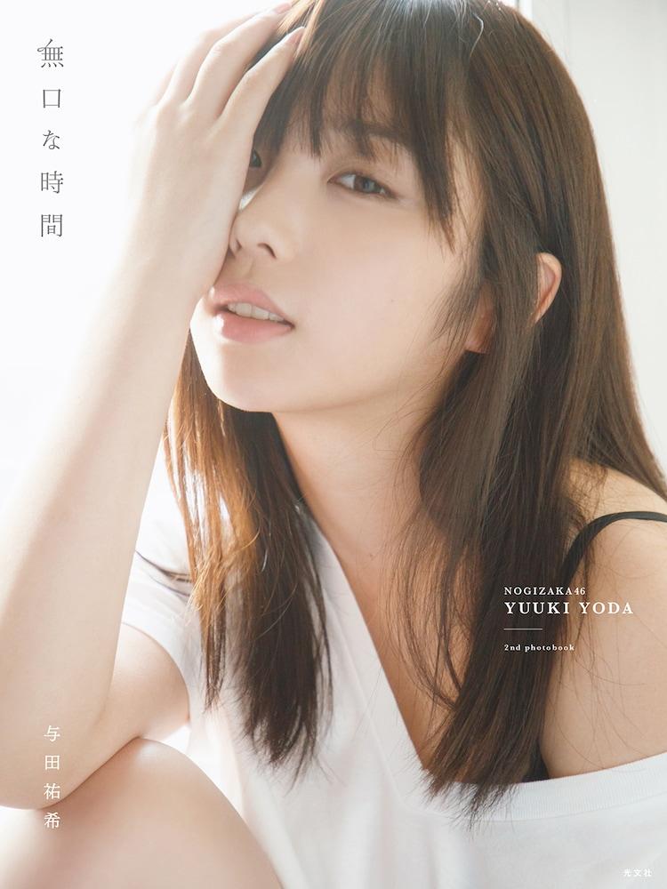 与田祐希2nd写真集「無口な時間」Loppi・HMV版表紙(撮影:菊地泰久)