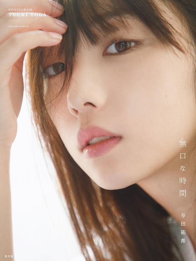 与田祐希2nd写真集「無口な時間」楽天ブックス版表紙(撮影:菊地泰久)