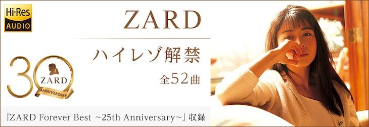 ZARD「ZARD Forever Best ~25th Anniversary~」ハイレゾ音源解禁の告知ビジュアル。