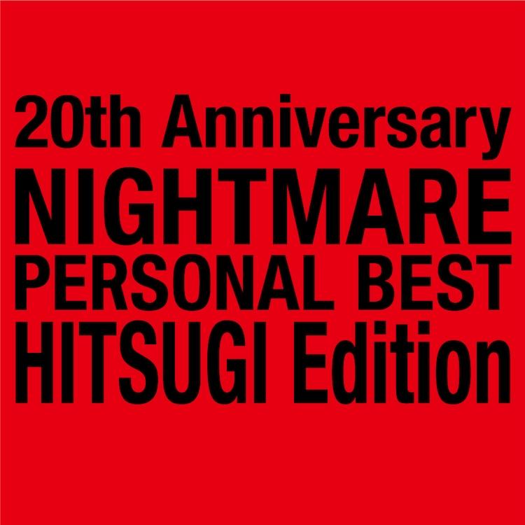 NIGHTMARE「20th Anniversary NIGHTMARE PERSONAL BEST HITSUGI Edition」ジャケット